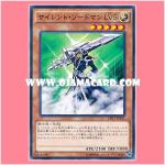 DP17-JP017 : Silent Swordsman LV5 / Silent Swordman LV5 (Common)