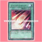 TDGS-JP047 : Junk Barrage / Junk Attack (Rare)
