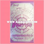 Cardfight Pack Vol.12 (Thai Version)