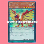 SHVI-JP003 : Performapal Odd-Eyes Light Phoenix / Entermate Odd-Eyes Light Phoenix (Secret Rare)