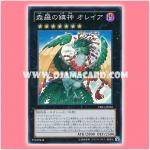 PRIO-JP050 : Oreia, the Sylvan High Arbiter / Oreia, Tranquility God of Shinra (Super Rare)