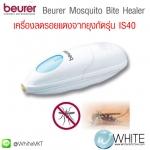 Beurer Mosquito bite healer เครื่องลดรอยแดงจากยุงกัด รุ่น IS40
