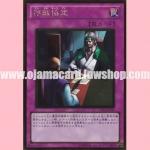 GS03-JP017 : Ceasefire (Gold Rare)