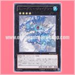 ABYR-JP049 : Snowdust Giant (Rare)