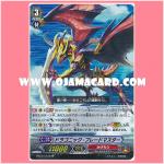 G-BT01/S10 : Dragonic Blademaster (SP)