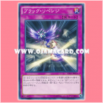 CPL1-JP031 : Black Wing Revenge / Black Revenge (Common)