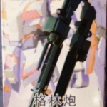 MG 1/100 Gatling Gun Unicorn Gundam Option Part [TT]