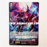 G-CP03/021TH : สคอลเมคเคอร์•แวมเพียร์ (Squallmaker Vampir) - RR แบบโฮโลแกรมฟอยล์