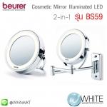 กระจกแต่งหน้า (ติดผนัง+ตั้งโต๊ะ) 2-in-1 Illuminated LED Cosmetic Mirror รุ่น BS59 by Beurer ประเทศเยอรมัน รับประกัน 3 ปี