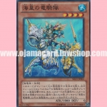 SD23-JP002 : Atlantean Dragoons (Super Rare)