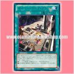 SD26-JP019 : Cyber Repair Plant (Rare)