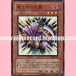 GS02-JP004 : Spirit Reaper (Common)