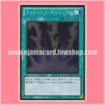 GDB1-JP034 : Lightning Vortex (Gold Rare)