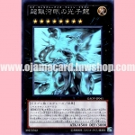 GAOV-JP041 : Neo Galaxy-Eyes Photon Dragon (Holographic Rare)