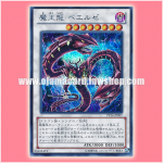 PP16-JP007 : Beelze, King of Dark Dragons / Demon King Dragon - Beelze (Secret Rare)