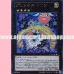 CPZ1-JP042 : Princess Cologne (Ultra Rare)