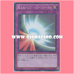 ST13-JPV14 : Mirror Force / Holy Barrier - Mirror Force (Super Rare)