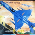 1/144 THE PLAAF F-7MG