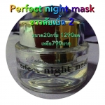 Perfect night mask(sleepingmask)