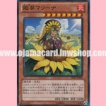 SHSP-JP040 : Marina, Princess of Sunflowers (Super Rare)
