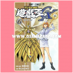 Yu-Gi-Oh! GX Vol.6 [YG06-JP] - No Promo Card + Book Only