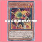 NECH-JP087 : Elemental HERO Blazeman (Super Rare)