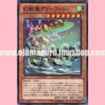 SHSP-JP028 : Mecha Phantom Beast Griffin (Common)