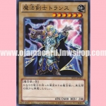 ST13-JP002 : Trance the Magic Swordsman (Common)