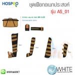ชุดเฝือกอเนกประสงค์ Hospro - ใช้ได้ทั้งเด็กและผู้ใหญ่ วัสดุหนังเทียมอย่างดี รุ่น AS-01