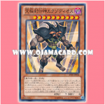 AT05-JP004 : Exodius the Ultimate Forbidden Lord / Exodios the Ultimate Sealed God (Common)