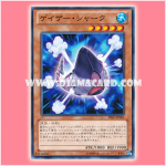 PRIO-JP006 : Geyser Shark (Common)