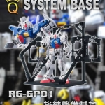 1/144 System base For Gundam GP01 [Queen]