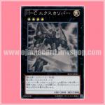 REDU-JP041 : Heroic Champion - Excalibur (Holographic Rare)