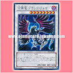 PP16-JP008 : Black-Winged Dragon Black Feather / Mysterious Winged Dragon - Black Feather (Secret Rare)