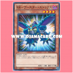 SHVI-JP016 : Raidraptor - Booster Strix / Raid Raptors - Booster Strix (Common)