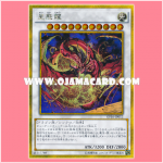 GP16-JP012 : Star Eater / Starform Dragon (Gold Secret Rare)