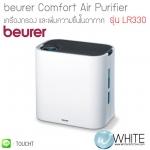 Beurer Comfort Air Purifier เครื่องกรองและเพิ่มความชื้นในอากาศ รุ่น LR330