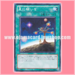 ORCS-JP052 : Star Light, Star Bright (Common)
