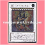 EXVC-JP043 : T.G. Halberd Cannon / Tech Genus Halberd Cannon (Ultimate Rare)