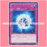 ORCS-JP065 : Gagagaguard (Rare)