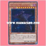 EP16-JP012 : Kozmo Dark Eclipser (Secret Rare)