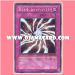 GLAS-JP069 : Light-Imprisoning Mirror / Radiance-Absorbing Magic Mirror (Common)