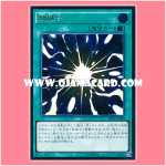 TRC1-JP004 : Super Polymerization / Super Fusion (Ultimate Rare)