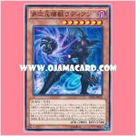 EP16-JP023 : Radian, the Multidimensional Kaiju (Common)