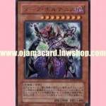 EXP2-JP032 : Dark Voltanis (Rare)