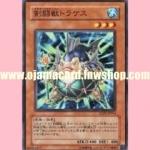 EXP1-JP014 : Gladiator Beast Torax (Common)