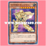 SD27-JP009 : Elemental HERO Bladedge / Elemental Hero Edgeman (Common)