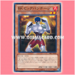 PRIO-JP008 : Battlin' Boxer Big Bandage / Burning Knuckler Big Bandage (Common)