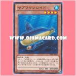 DE01-JP007 : Submarineroid (Common)