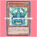 DE01-JP113 : Crystal Beast Emerald Tortoise / Gem Beast Emerald Turtle (Common)